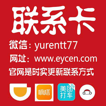 山东济南无双证可以注册哪些网约车平台?